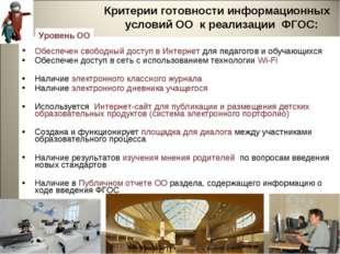 Критерии готовности информационных условий ОО к реализации ФГОС: Обеспечен св