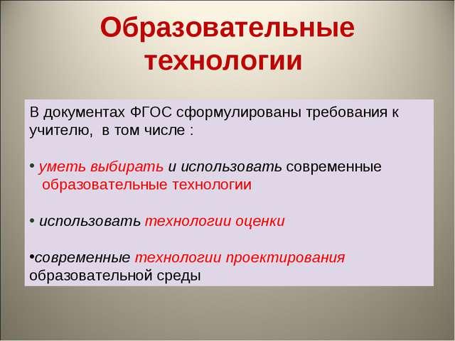 Образовательные технологии В документах ФГОС сформулированы требования к учит...