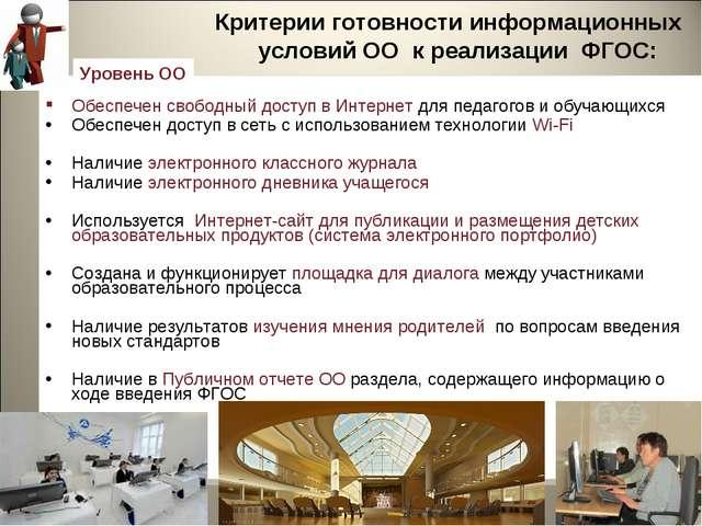 Критерии готовности информационных условий ОО к реализации ФГОС: Обеспечен св...