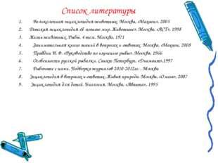 Список литературы Великолепная энциклопедия животных. Москва, «Махаон», 2005
