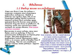 Введение 1.1 Выбор темы исследования Хотя мне всего 8 лет, все родные и знако
