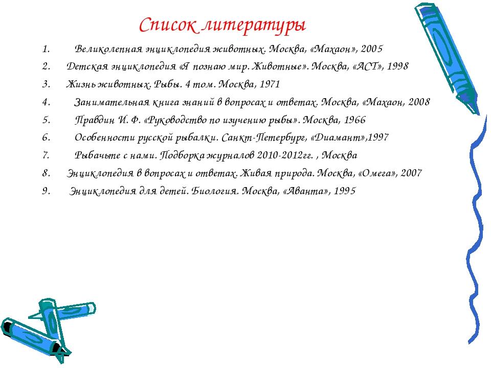Список литературы Великолепная энциклопедия животных. Москва, «Махаон», 2005...