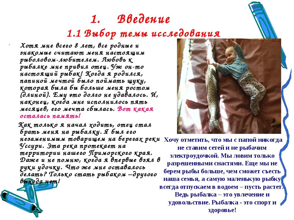 Введение 1.1 Выбор темы исследования Хотя мне всего 8 лет, все родные и знако...