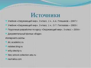Источники Учебник «Окружающий мир», 3 класс, 1 ч., А.А. Плешаков – 2007 г. Уч