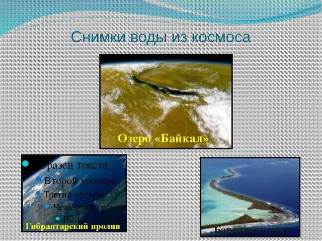 Снимки воды из космоса Озеро «Байкал» Гибралтарский пролив Баренцево море