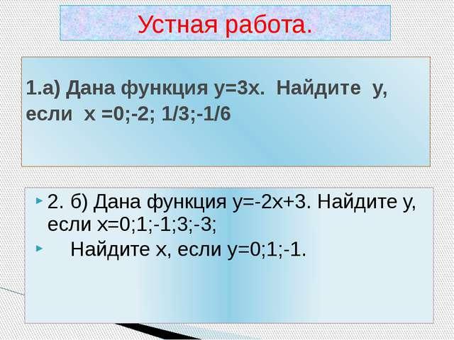 2. б) Дана функция у=-2х+3. Найдите у, если х=0;1;-1;3;-3; Найдите х, если у...