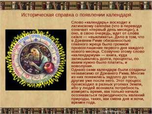 Историческая справка о появлении календаря. Слово «календарь» восходит к лат