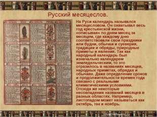 Русский месяцеслов. На Руси календарь назывался месяцесловом. Он охватывал в