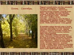 Осень. Сентябрь. Первый осенний месяц сентябрь назывался на Руси «листопадом