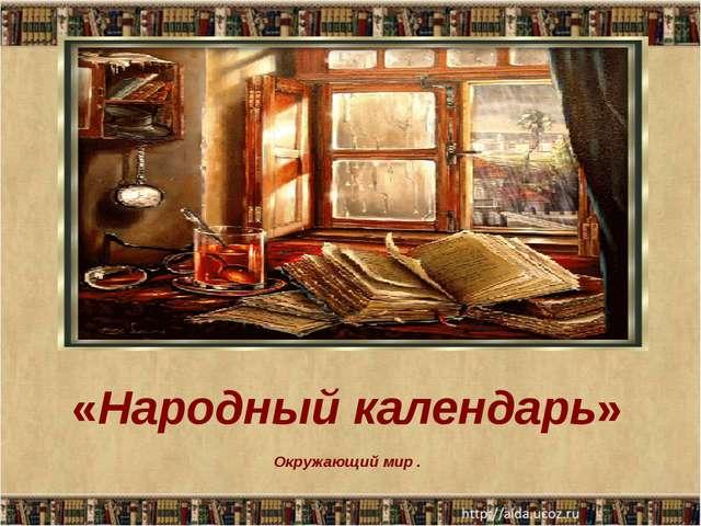 «Народный календарь» Окружающий мир .