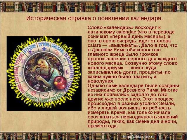 Историческая справка о появлении календаря. Слово «календарь» восходит к лат...