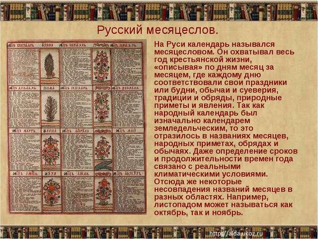 Русский месяцеслов. На Руси календарь назывался месяцесловом. Он охватывал в...