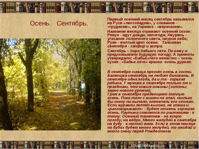 Осень. Сентябрь. Первый осенний месяц сентябрь назывался на Руси «листопадом...