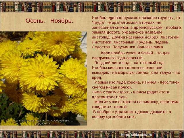 """Осень. Ноябрь. Ноябрь- древне-русское название грудень , от """"груда"""" - мерзла..."""