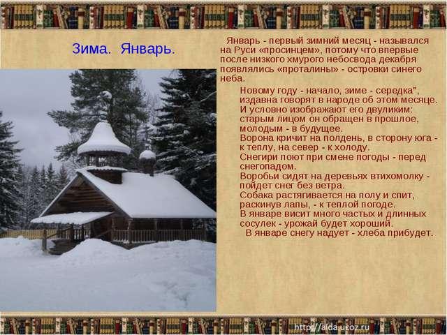 Зима. Январь. Январь - первый зимний месяц - назывался на Руси «просинцем», п...