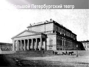 Большой Петербургский театр