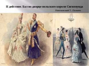 II действие. Бал во дворце польского короля Сигизмунда Квятковский Т . Полонез