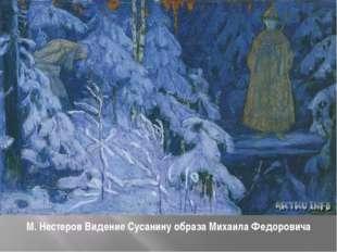 М. Нестеров Видение Сусанину образа Михаила Федоровича