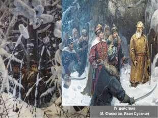 IV действие М. Фаюстов. Иван Сусанин