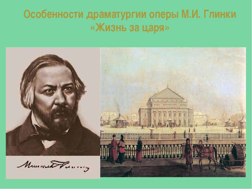 Особенности драматургии оперы М.И. Глинки «Жизнь за царя»