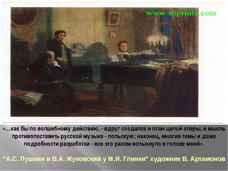 «…как бы по волшебному действию, - вдруг создался и план целой оперы, и мысль...