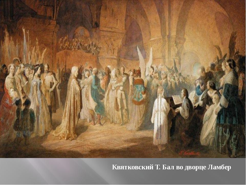 Квятковский Т. Бал во дворце Ламбер