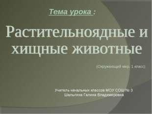 Тема урока : (Окружающий мир, 1 класс) Учитель начальных классов МОУ СОШ № 3