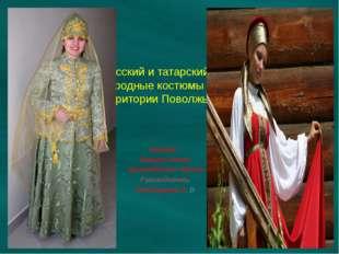 Русский и татарский народные костюмы на территории Поволжья Авторы : Зверева