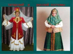 татарский и русский костюмы