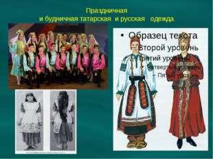 Праздничная и будничная татарская и русская одежда.