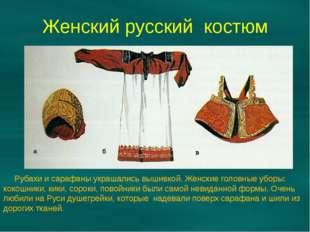 Женский русский костюм Рубахи и сарафаны украшались вышивкой. Женские головны