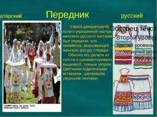 татарский Передник русский Самой декоративной, богато украшенной частью женск