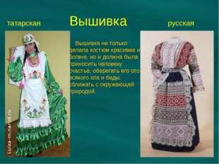 татарская Вышивка русская Вышивка не только делала костюм красивее и богаче,