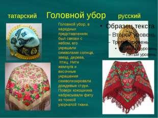 татарский Головной убор русский Головной убор, в народных представлениях был