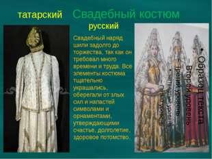 татарский Свадебный костюм русский Свадебный наряд шили задолго до торжества,