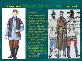 татарский Мужской костюм русский Костюм крестьянина на Руси состоял из портов