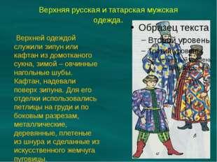 Верхняя русская и татарская мужская одежда. Верхней одеждой служили зипун или