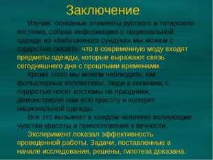 Заключение Изучив основные элементы русского и татарского костюма, собрав ин