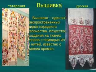 татарская Вышивка русская Вышивка – один из распространенных видов народного