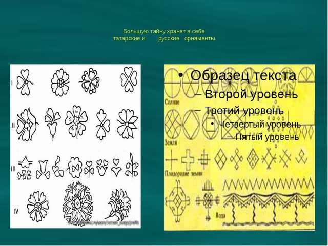Большую тайну хранят в себе татарские и русские орнаменты.