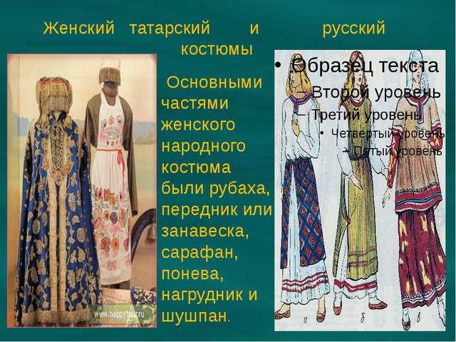 Женский татарский и русский костюмы Основными частями женского народного кост...