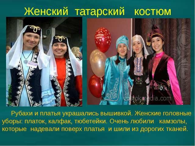 Женский татарский костюм Рубахи и платья украшались вышивкой. Женские головны...