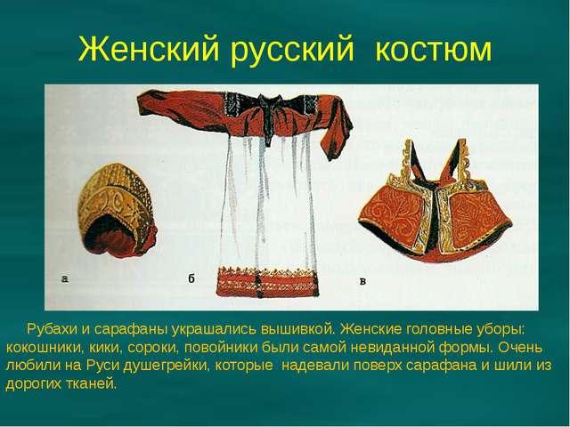 Женский русский костюм Рубахи и сарафаны украшались вышивкой. Женские головны...