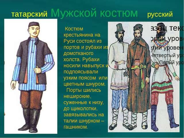 татарский Мужской костюм русский Костюм крестьянина на Руси состоял из портов...