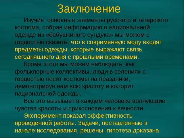 Заключение Изучив основные элементы русского и татарского костюма, собрав ин...
