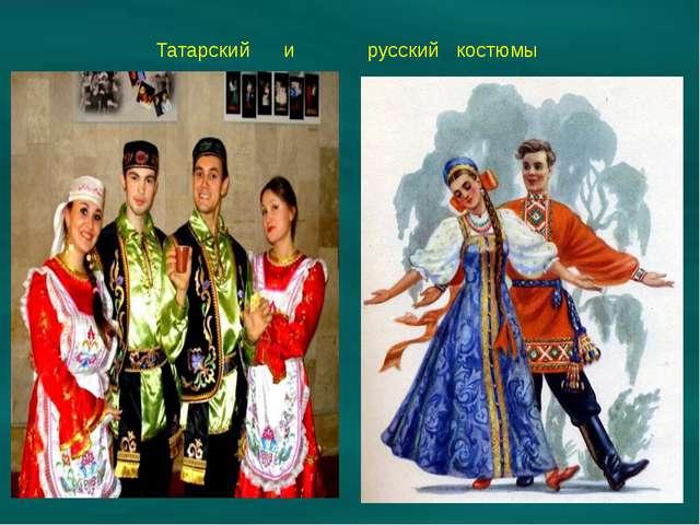 Татарский и русский костюмы .