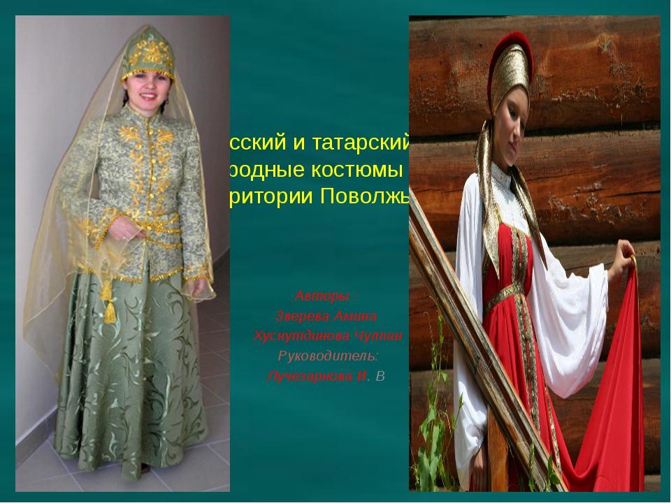 Русский и татарский народные костюмы на территории Поволжья Авторы : Зверева...