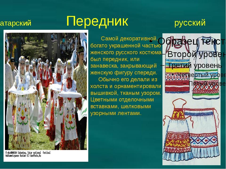 татарский Передник русский Самой декоративной, богато украшенной частью женск...