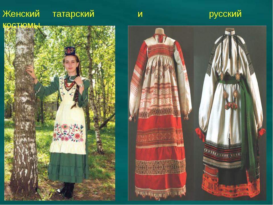 Женский татарский и русский костюмы