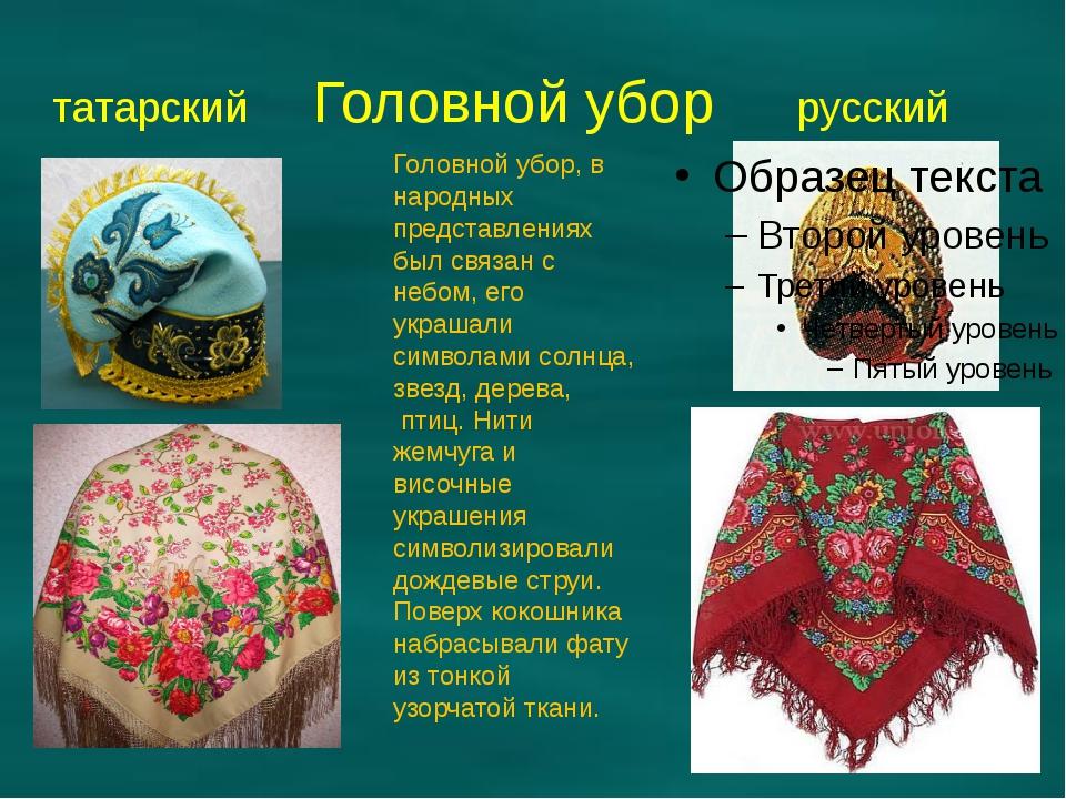 татарский Головной убор русский Головной убор, в народных представлениях был...